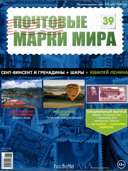 Книга Журнал: Почтовые марки мира №39 (2014)