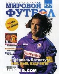 Мировой футбол. Энциклопедия № 27 2010 - Габриэль Батистута