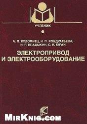 Книга Электропривод и электрооборудование