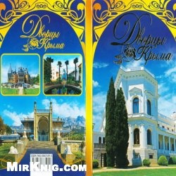 Книга Набор открыток - Дворцы Крыма