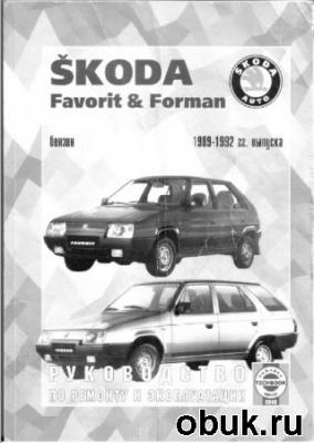 Книга Skoda Favorit & Forman. 1989-1992 года выпуска. Руководство по ремонту и эксплуатации.