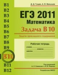 Книга ЕГЭ 2011, Математика, Задача B10, Гущин Д.Д., Малышев А.В.