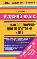 Книга Русский язык, Полный справочник для подготовки к ЕГЭ, Симакова Е.С., 2014