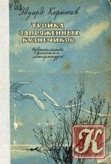 Книга Книга Тройка запряженных кузнечиков