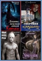 Книга Васюкова Юлия - Сборник произведений (7 книг)