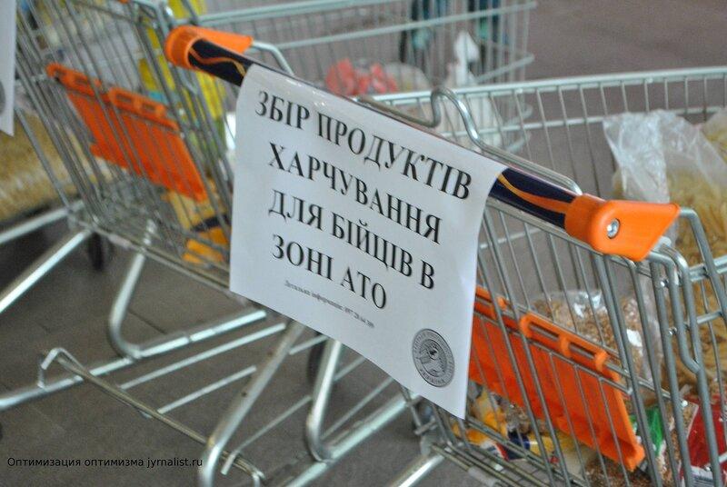 Помощь бойцам украинской армии