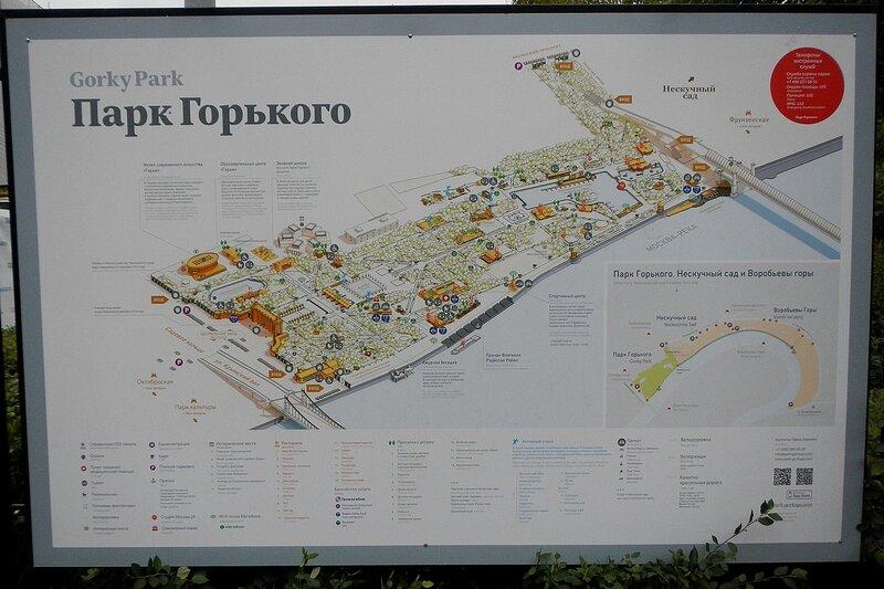 План парка им. Горького