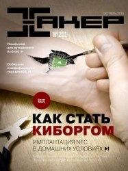 Журнал Хакер №10 2015