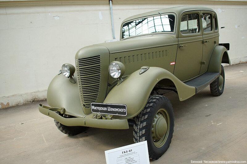 ВДНХ. Автопром. ГАЗ 61. 1941 1942. 03.08.14.01..jpg