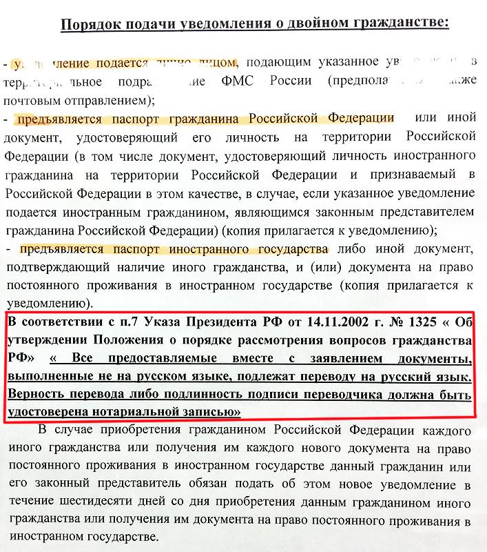 образец заполнения заявления о двойном гражданстве образец - фото 6