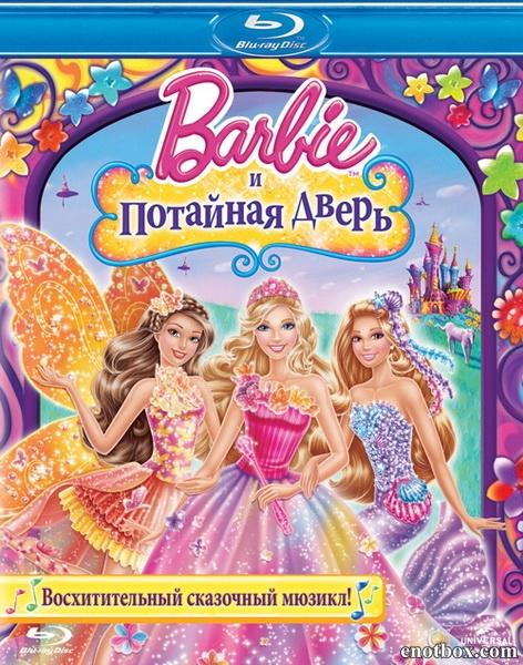 Барби и потайная дверь / Barbie and the Secret Door (2014/BDRip/HDRip)