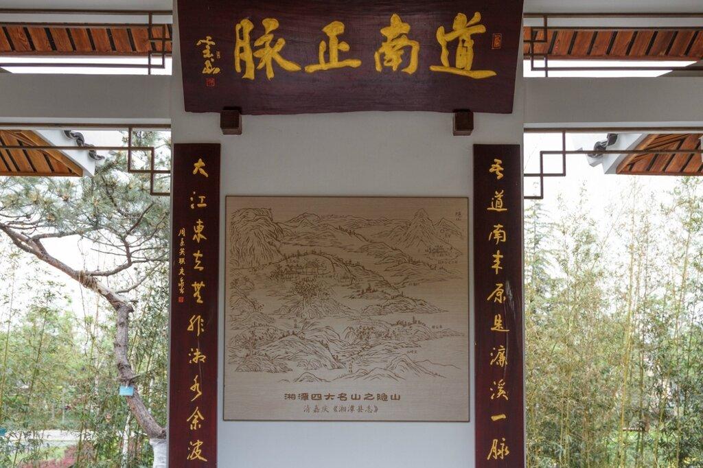 Картина горы Иньшань, сад Сянтань, парк-выставка садов, Пекин