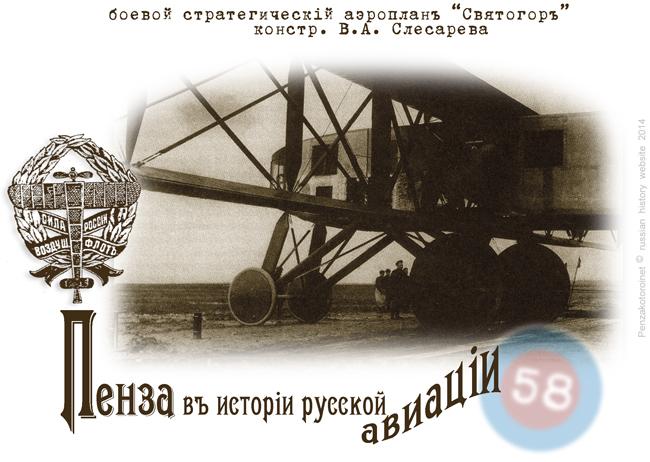 """Боевой стратегический аэроплан """"Святогор"""" констр. В.А. Слесарева."""
