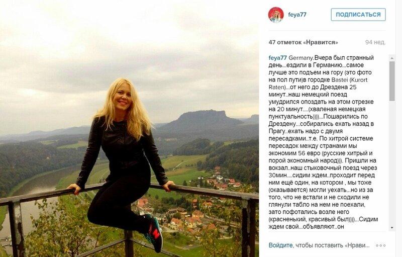 Instagram Инна Аксенова - @feya77