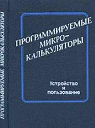 Техническая литература по МИКРОКАЛЬКУЛЯТОРАМ 0_e54f9_f7465df5_orig