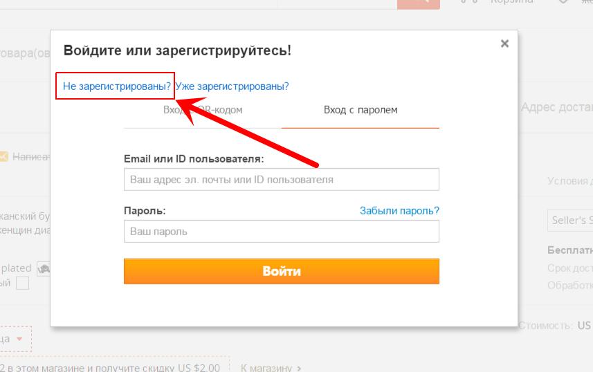 Алиэкспресс как сделать заказ россия