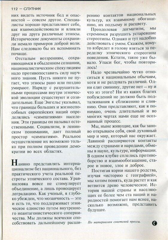 Спутник 1989-6 003