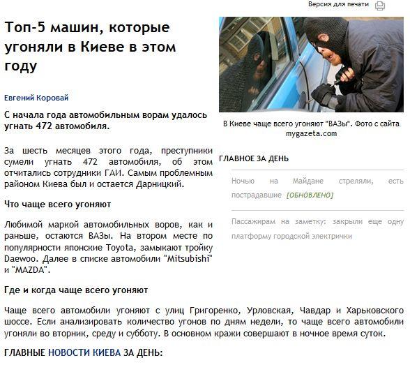 FireShot Screen Capture #097 - 'Новости Киева_ где и когда чаще всего угоняют автомобили в Киеве' - kiev_vgorode_ua_news_228779__004.jpg
