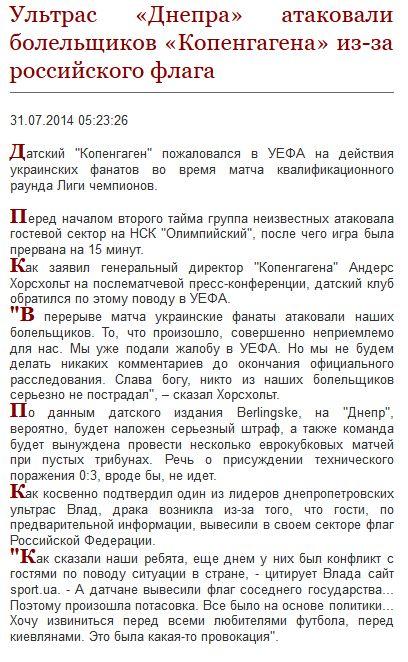 FireShot Screen Capture #147 - 'Ультрас «Днепра» атаковали болельщиков «Копенгагена» из-за российского флага I Регион Киев Медиа' - rkm_kiev_ua_obschestvo_164159.jpg