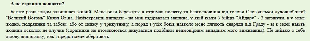 Інтерв_ю_з_воїном_батальйону_Айдар_Немає_сенсу_у_фінансуванні_української_армії_-_2014-08-09_17.39.28.jpg