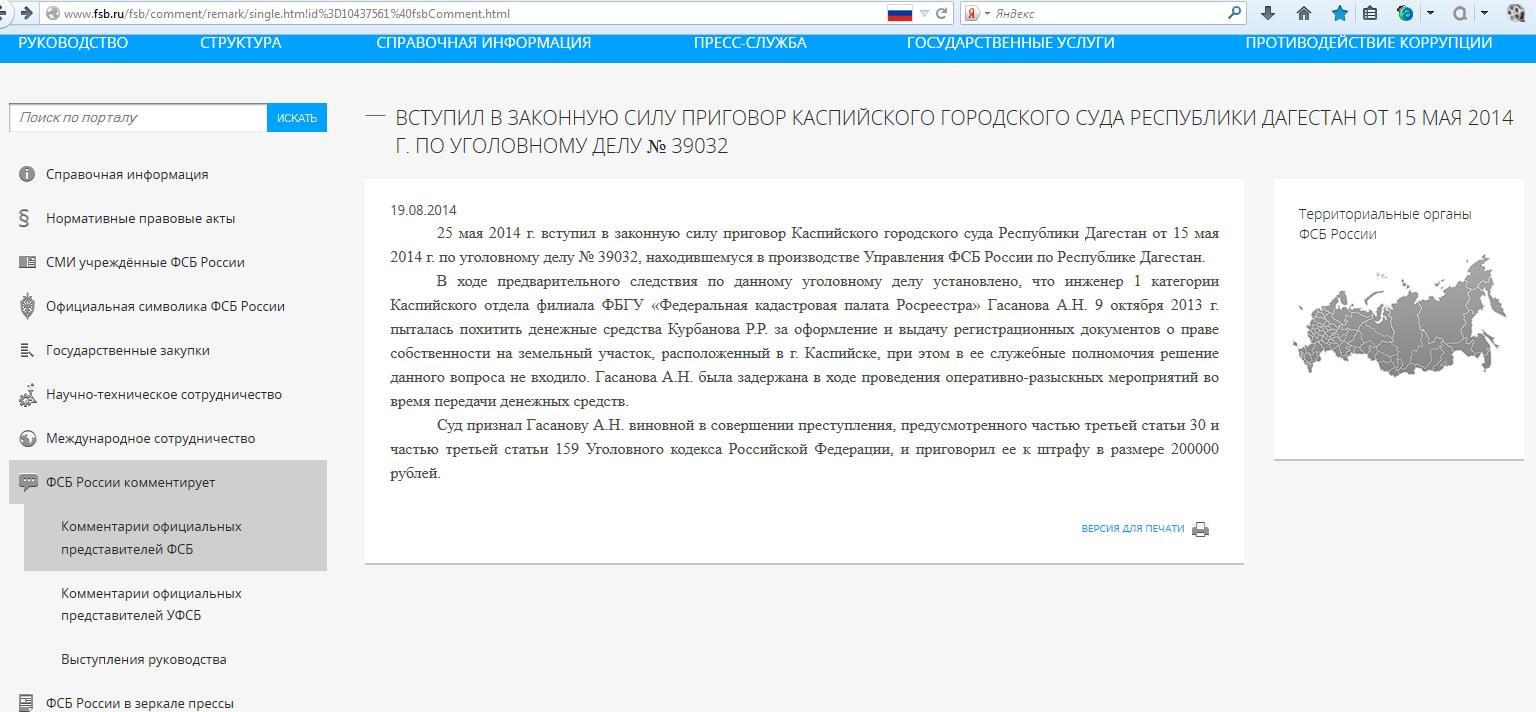 ФСБ скрин новости.png
