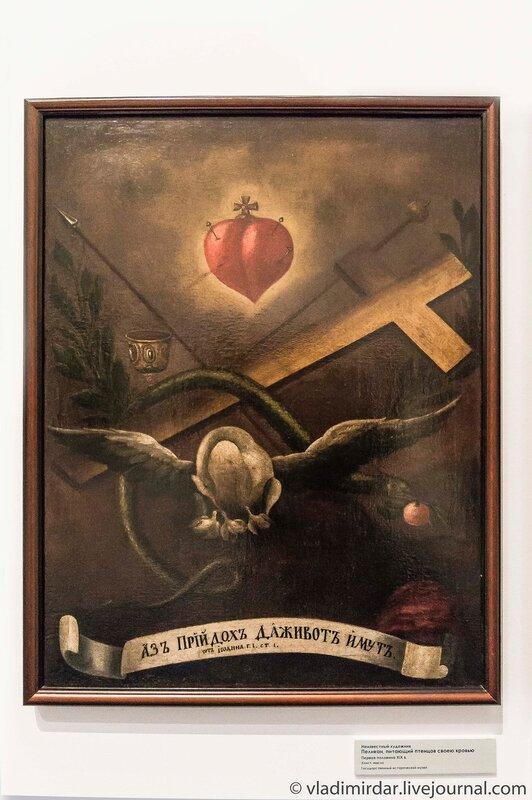 «Пеликан, питающий птенцов своею кровью»
