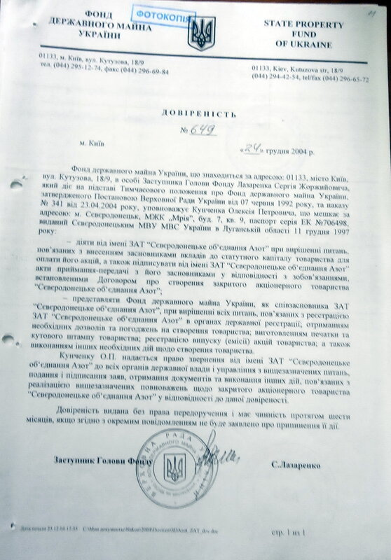 Доверенность Кунченко от ФГИ
