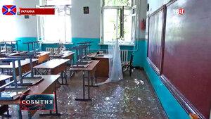Под артобстрел в Донецке попала школа - погибли дети