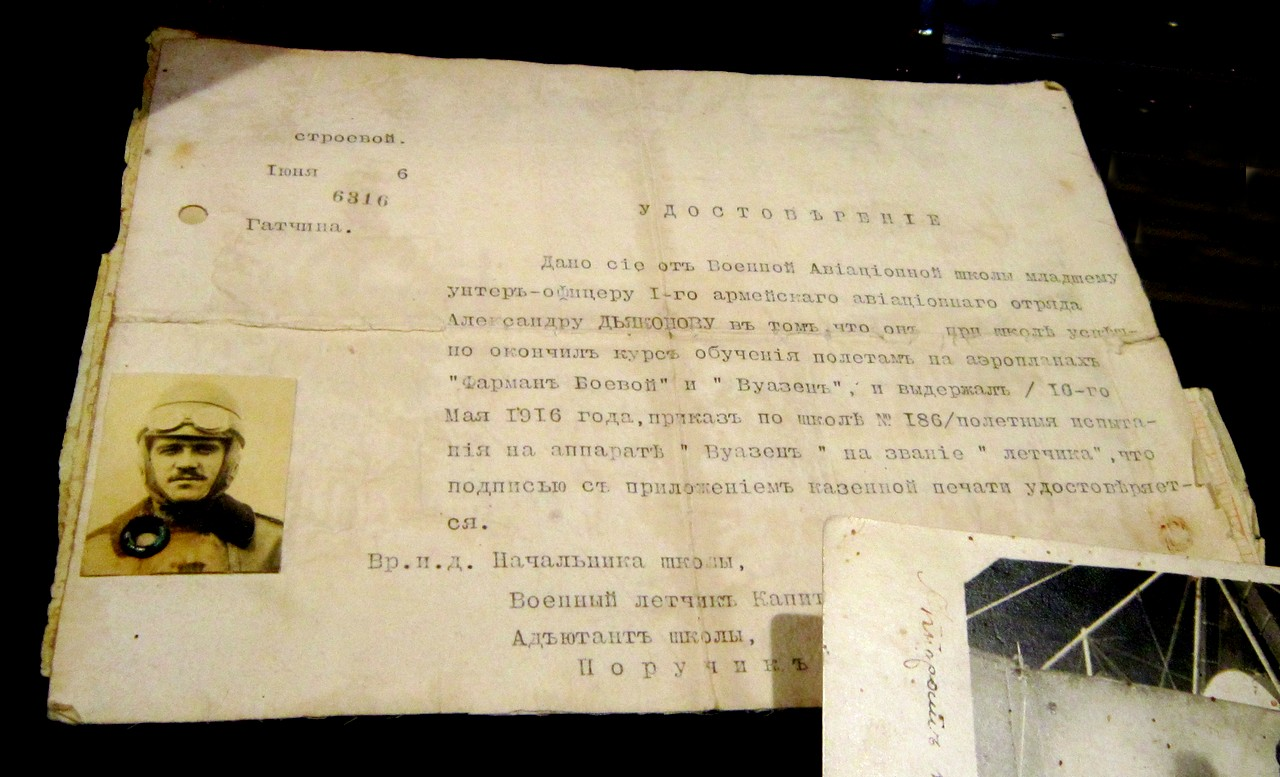 Удостоверение лётчика А. П. Дьяконова.