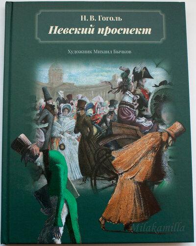 Николай гоголь невский проспект – скачать книгу бесплатно в epub.
