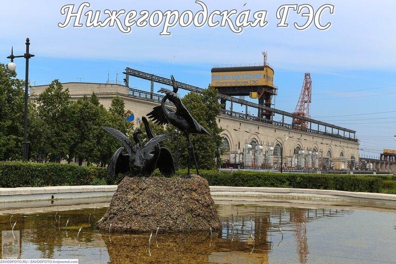 Нижегородская ГЭС.jpg