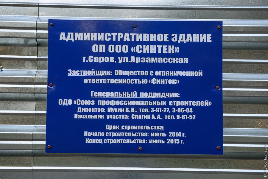 союз профессиональных строителей саров
