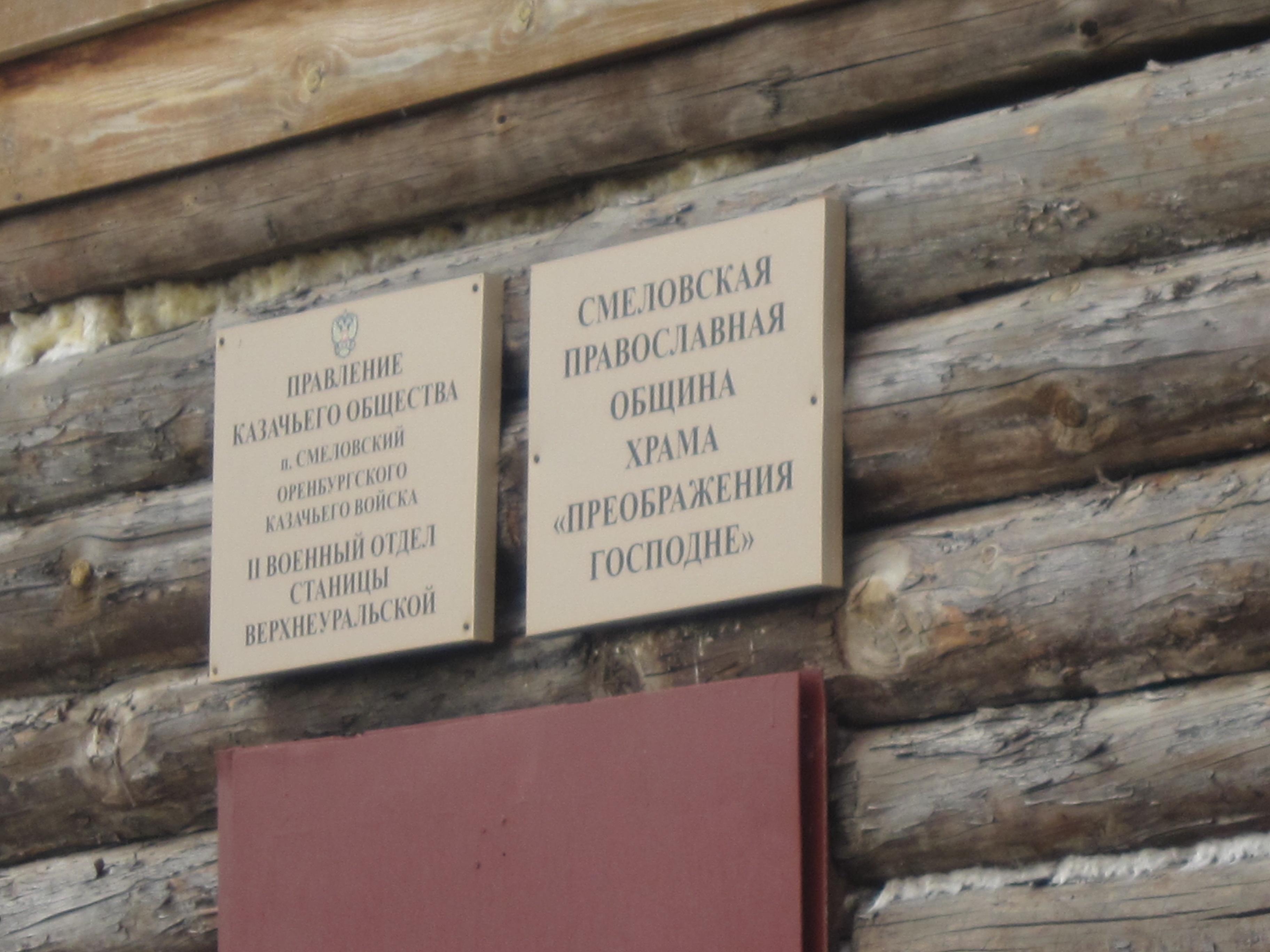 В часовне-то - правление казачьего общества (09.07.2014)