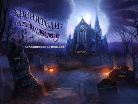 Хранители: Потерянное поколение. Коллекционное издание | The Keepers: Lost Progeny CE (Rus)