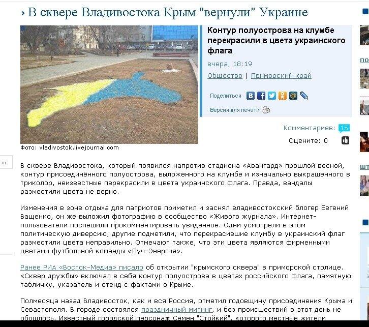 В сквере Владивостока Крым  вернули  Украине  РИА  Восток-Медиа .png