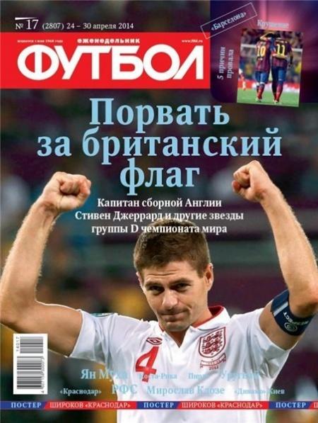 Журнал: Футбол №17 (апрель 2014)