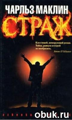 Книга Чарльз Маклин - Страж (Аудиокнига) полный