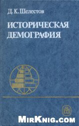 Книга Историческая демография