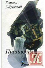 Аудиокнига Книга Пианисты - Аудио