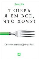 Книга Теперь я ем все, что хочу! Система питания rtf, fb2 / rar 11,24Мб