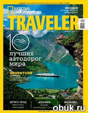 Журнал National Geographic Traveler №2 (апрель-май 2014)