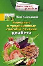 Книга Народные и традиционные способы лечения диабета