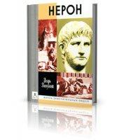Книга Князький Игорь – Нерон (аудиокнига)  162Мб