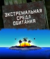 Книга Экстремальная среда обитания. Остров (29.06.2011) SATRip avi 273,86Мб