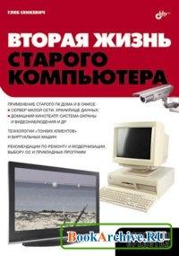 Книга PDF, компьютер, ремонт, модернизация, железо