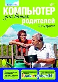 Книга Компьютер для ваших родителей. 2-е изд.