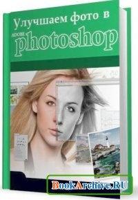 Книга Улучшаем фото в Adobe Photoshop
