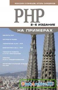 Книга PHP на примерах. 2-е издание