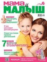 Журнал Мама и малыш № 9  2014