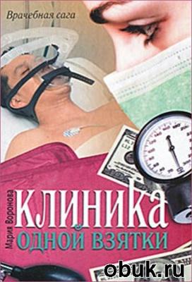 Книга Мария Воронова. Клиника одной взятки